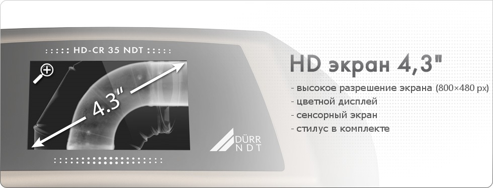 HD-CR-35-NDT-Feature-Display.png