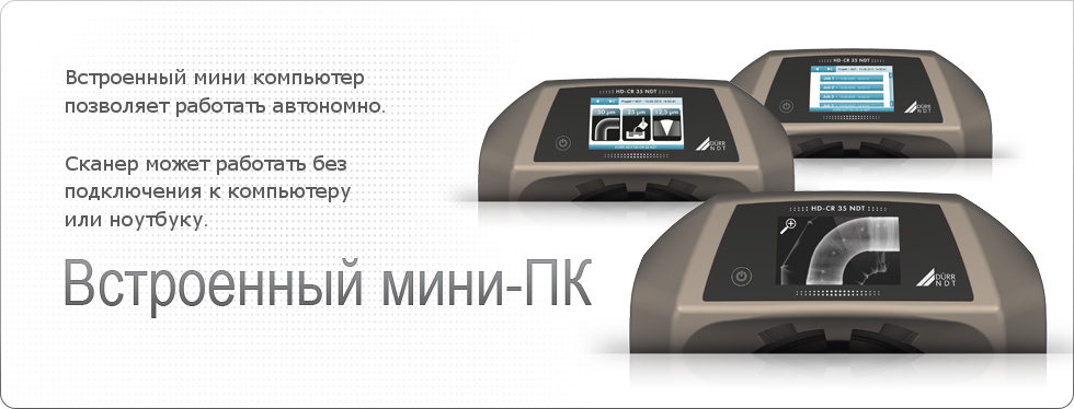 HD-CR-35-NDT-Feature-Mini-PC_RU.jpg